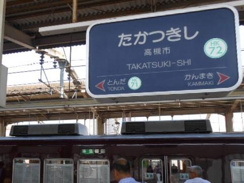 hk-takatsukishi-6.jpg