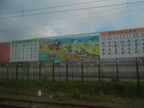 jrc-sekigahara-1.jpg