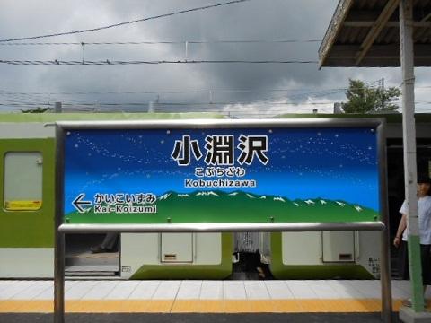 jre-kobuchizawa-2.jpg