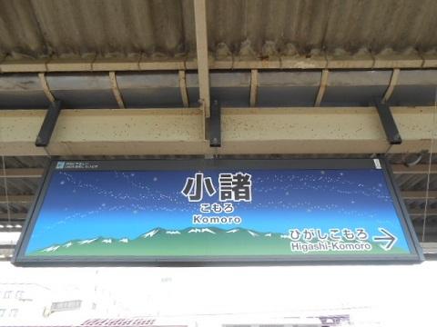 jre-komoro-5.jpg