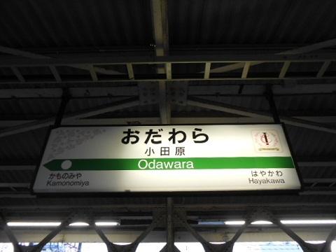jre-odawara-1.jpg
