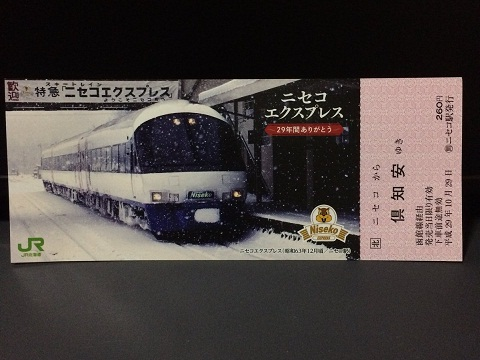 jrh-ticket01.jpg