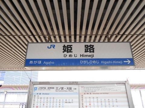 jrw-himeji-1.jpg