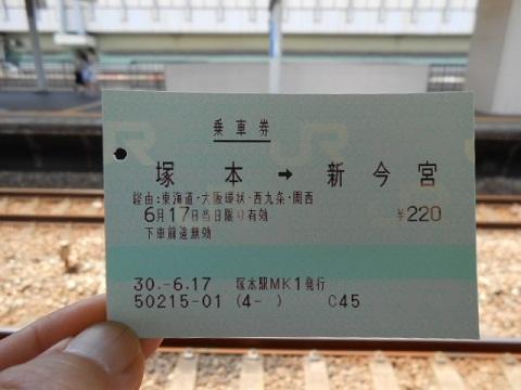 jrw-ticket03.jpg
