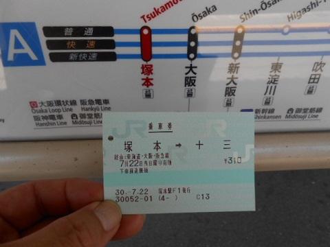 jrw-ticket05.jpg