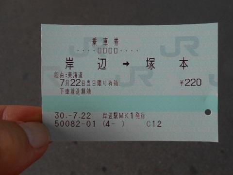 jrw-ticket06.jpg
