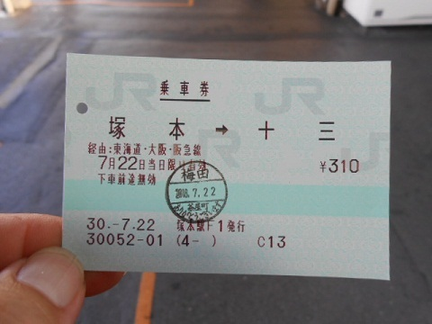 jrw-ticket07.jpg