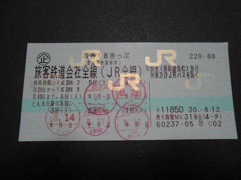 jrw-ticket09.jpg