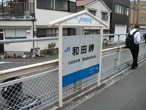 jrw-wadamisaki-8.jpg
