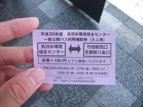 kybus-ticket-2.jpg