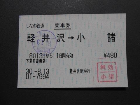 sr-ticket-1.jpg