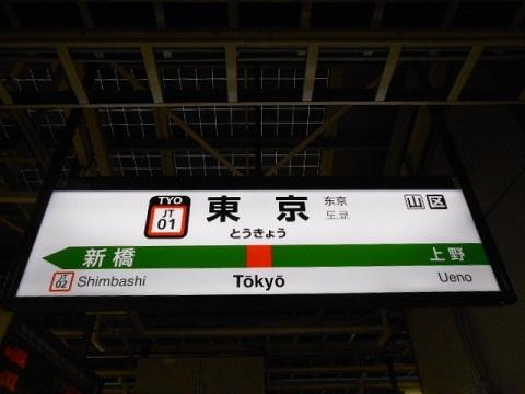tokyo-sta-4.jpg