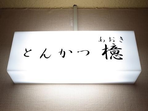 aokigintokuro01.jpg