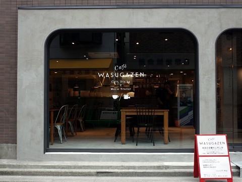 cafewasugazen02.jpg