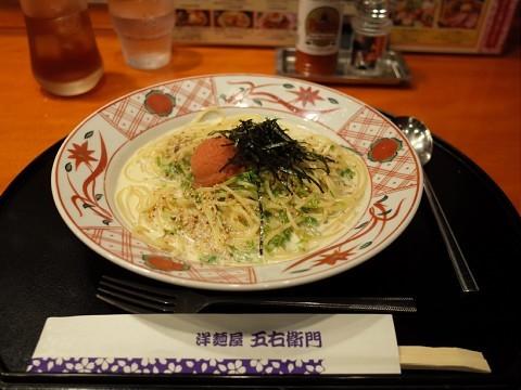 goemontarako11.jpg