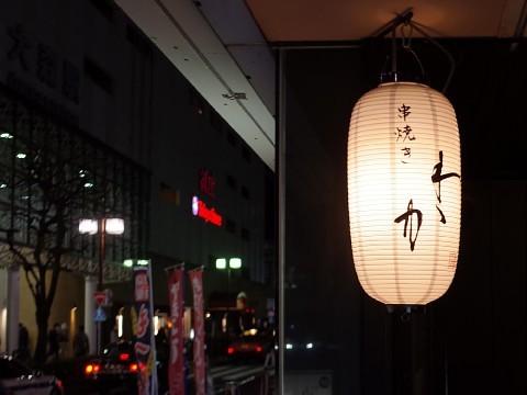 harukushiwaka02.jpg