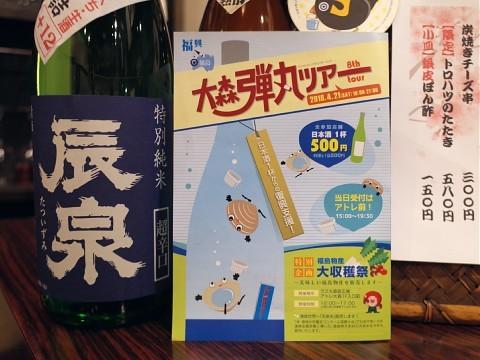 harukushiwaka14.jpg