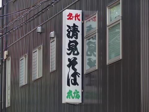hiyashikiyomi03.jpg