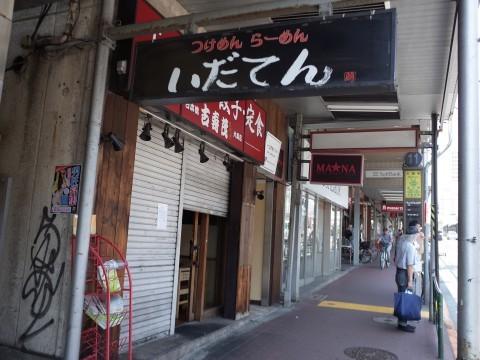 hiyashikyoka14.jpg