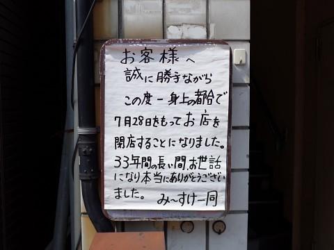 isawashinko19.jpg