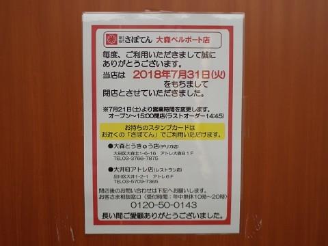 isawashinko21.jpg