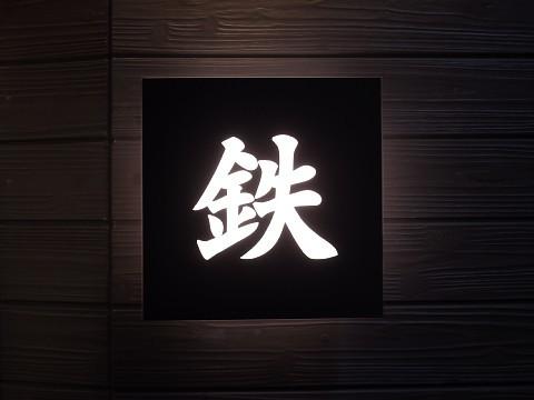 kuroganenagahara01.jpg