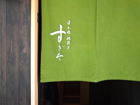 maysugita01.jpg