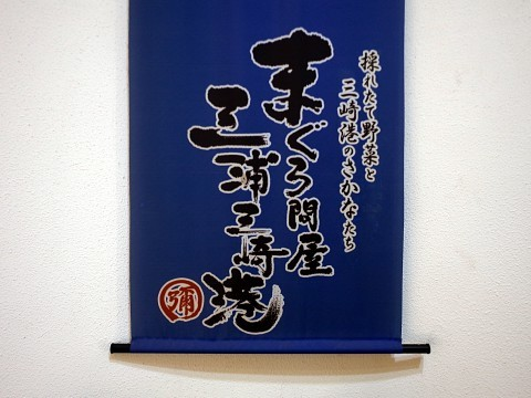 misakitoro11.jpg