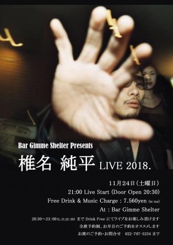 Shiina Junpei Live 2018-11