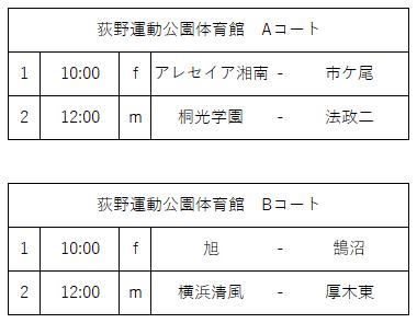 H30WC0916日程表
