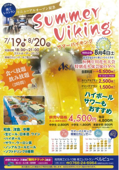 viking2018m.png
