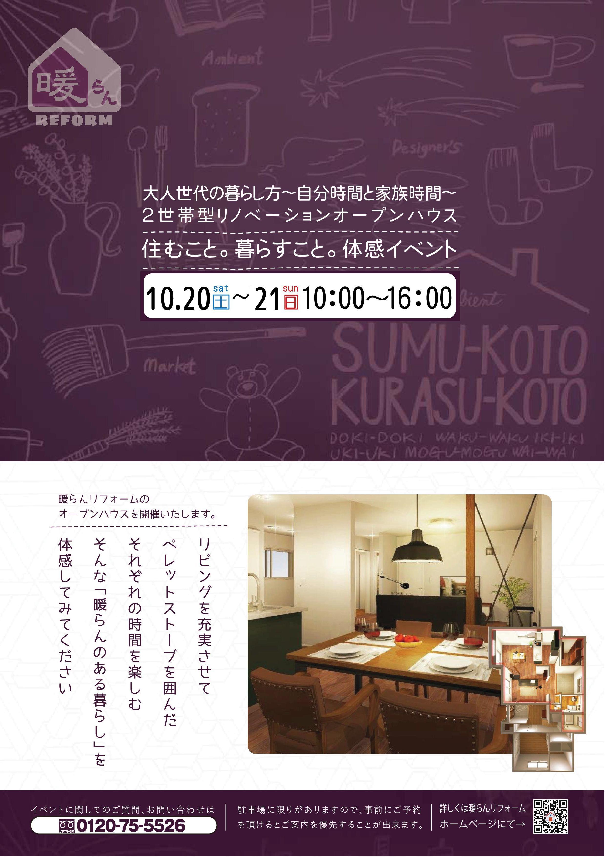 オープンハウス最新チラシ-2-001
