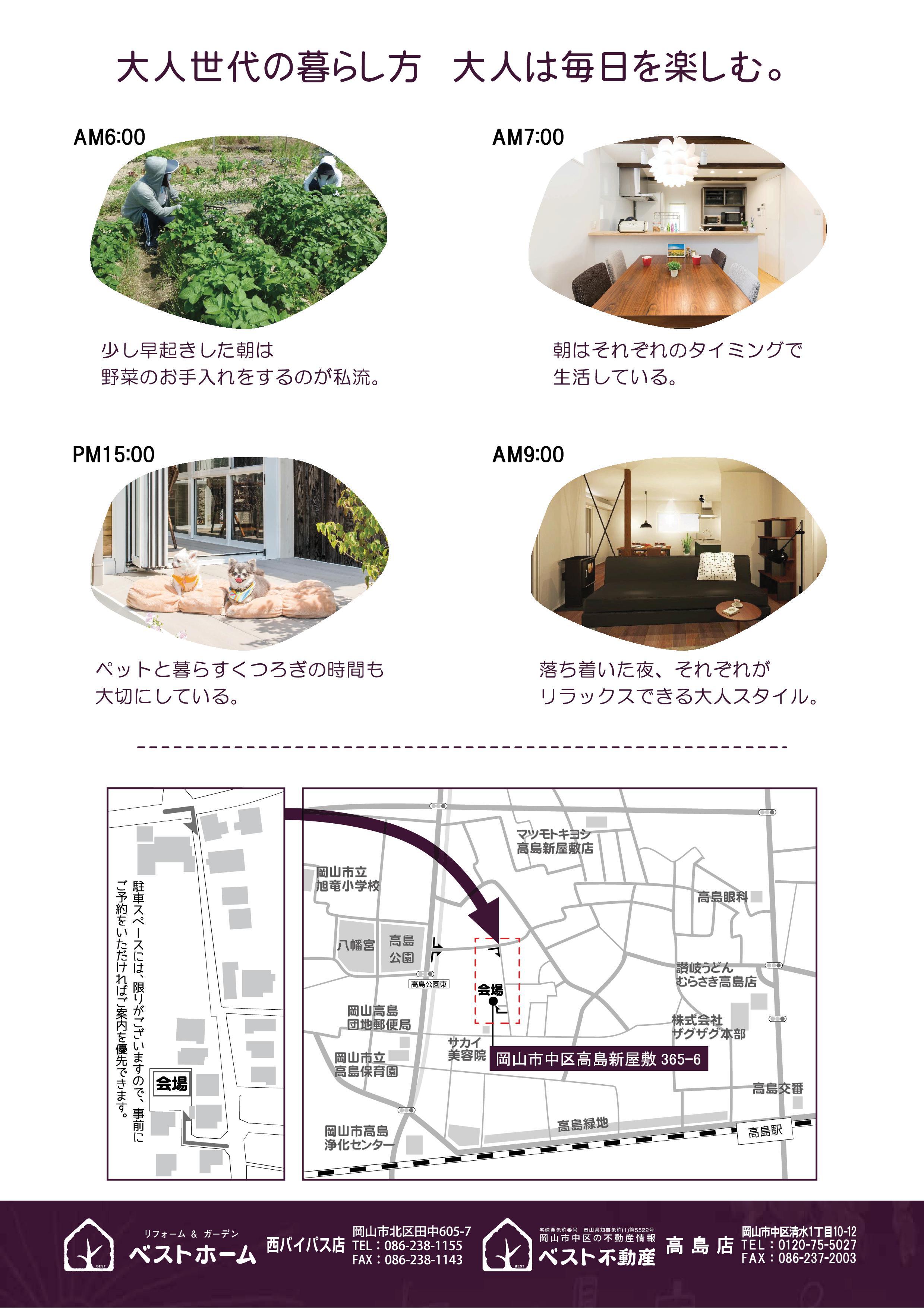 オープンハウス最新チラシ-2-002