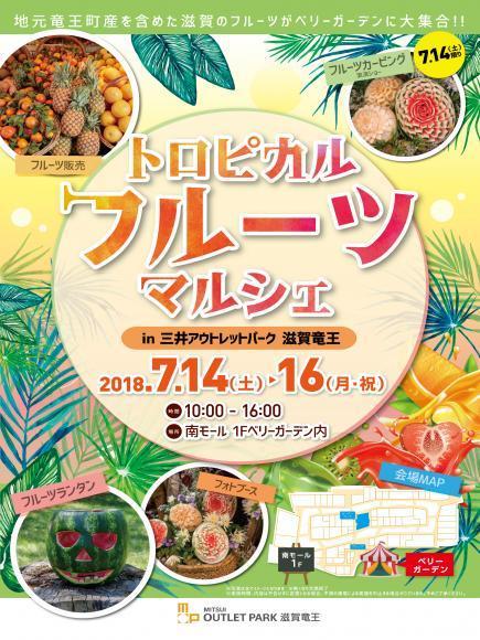 トロピカルフルーツマルシェB1ポスター最終_convert_20180709135712