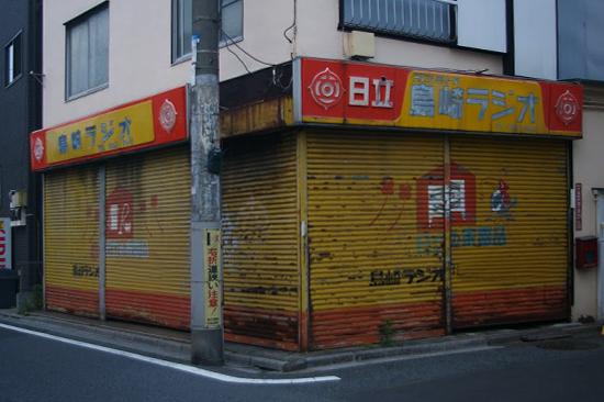昭和の電機店