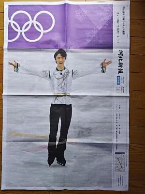 4月22日朝刊