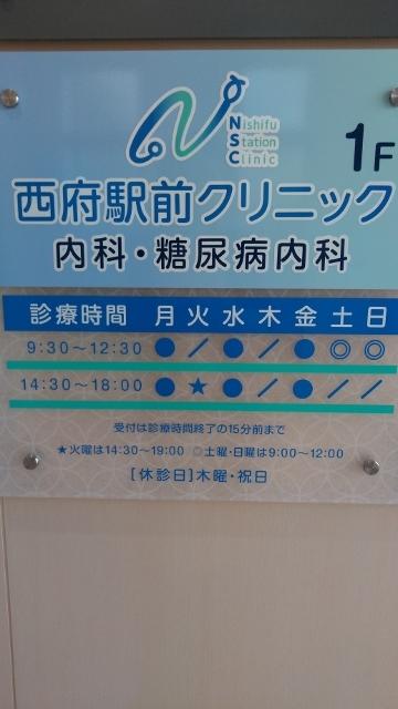 西府駅前クリニッウ (360x640)