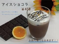 アイスショコラ画像
