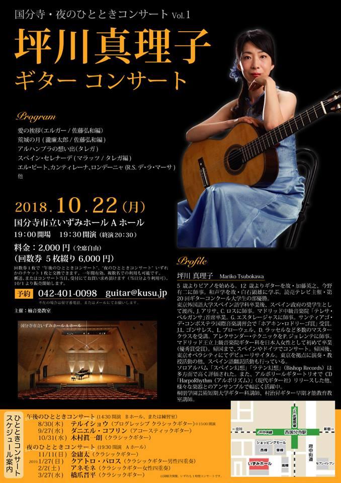 20181022_Tsubokawa