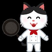 ネコ(料理長