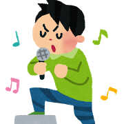 音楽・熱唱