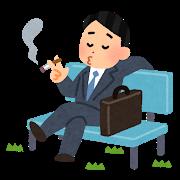 仕事(サボる