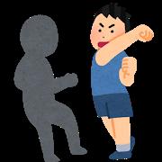 ボクシング(シャドー