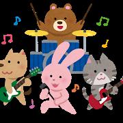 動物のバンド
