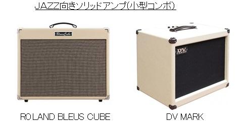 ソリッドギターアンプ