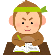 サル(勉強