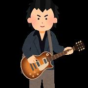音楽(ギタリスト