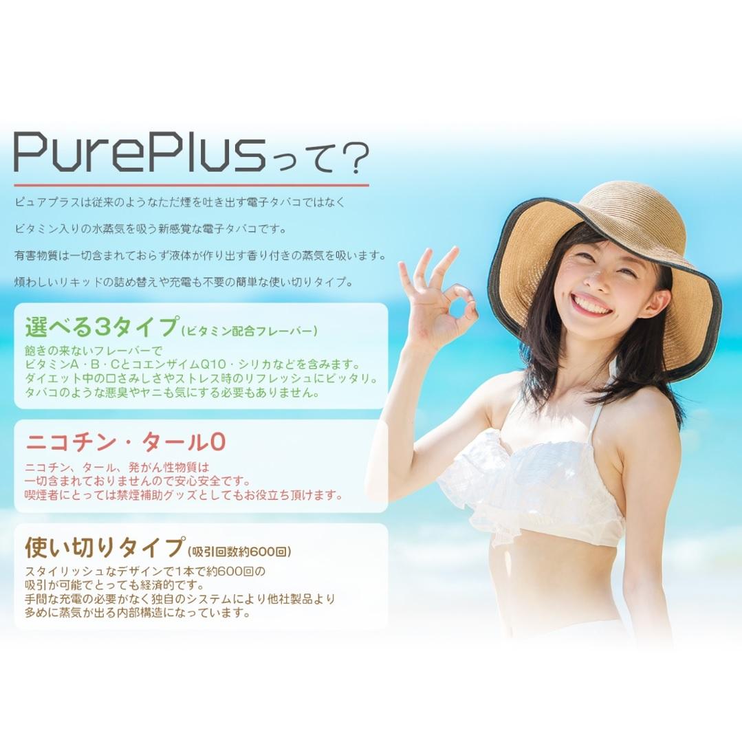 PuerPlus5.jpg
