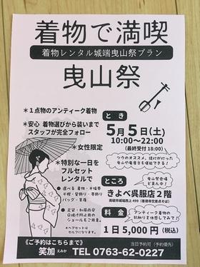hikiyamamaturi