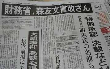 森友文書改ざん